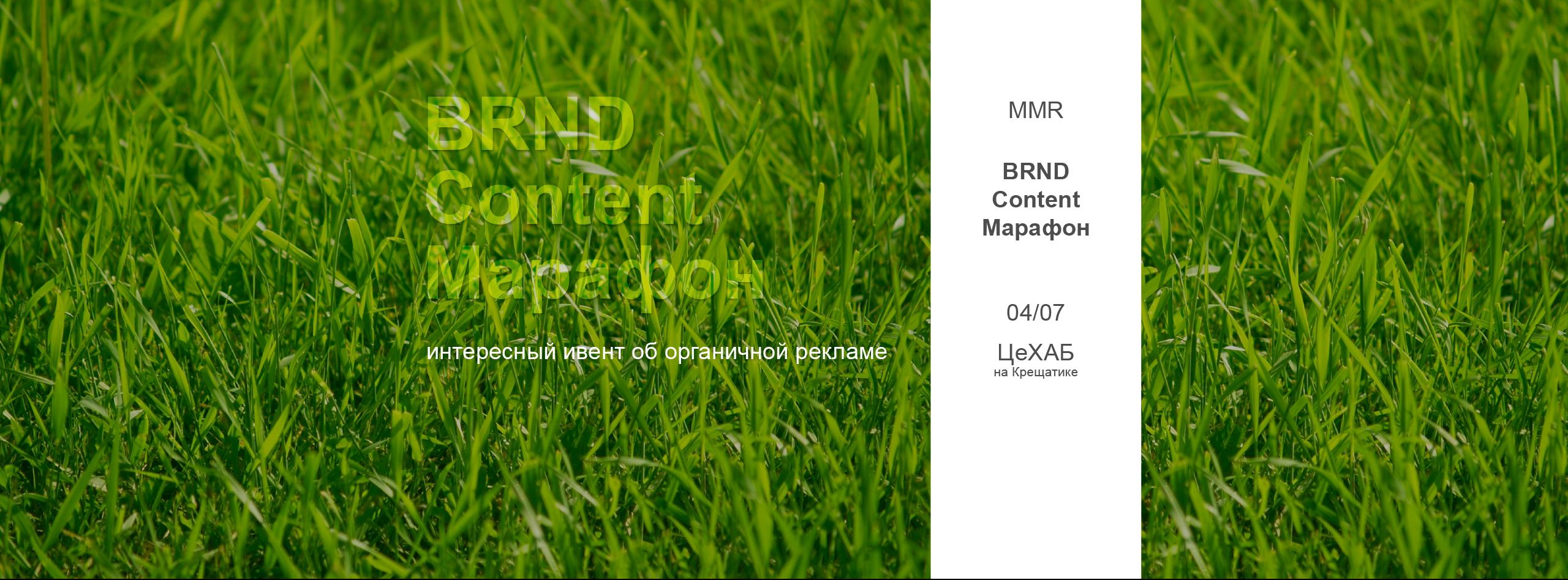 Мимикрия под нерекламу: бренд-контент как альтернатива рекламному шуму