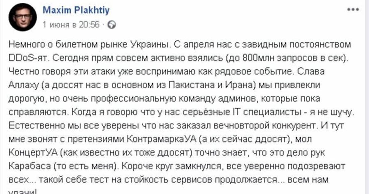 Билетные сервисы обвинили Concert.ua в недобросовестной конкуренции.