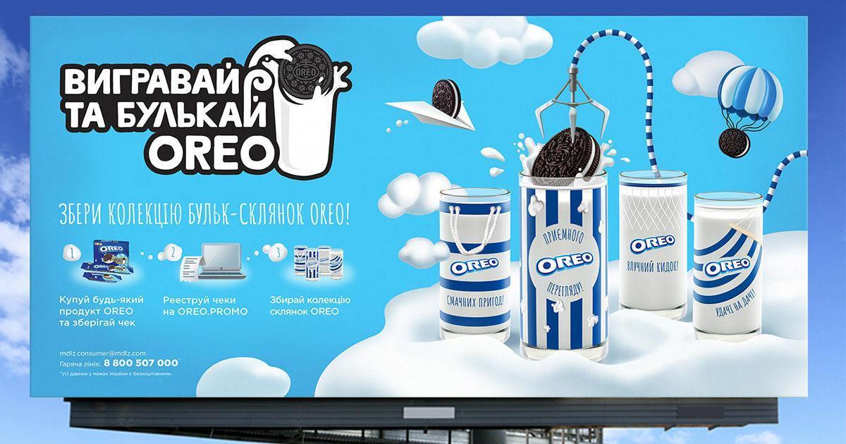 OREO дарит украинцам бульк-стаканы в рамках летнего промо.