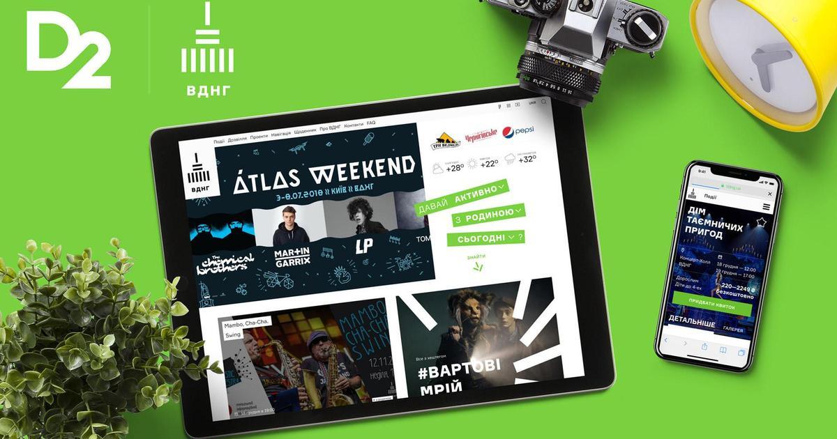 ВДНГ запустили новый сайт в рамках первого этапа цифровой трансформации.