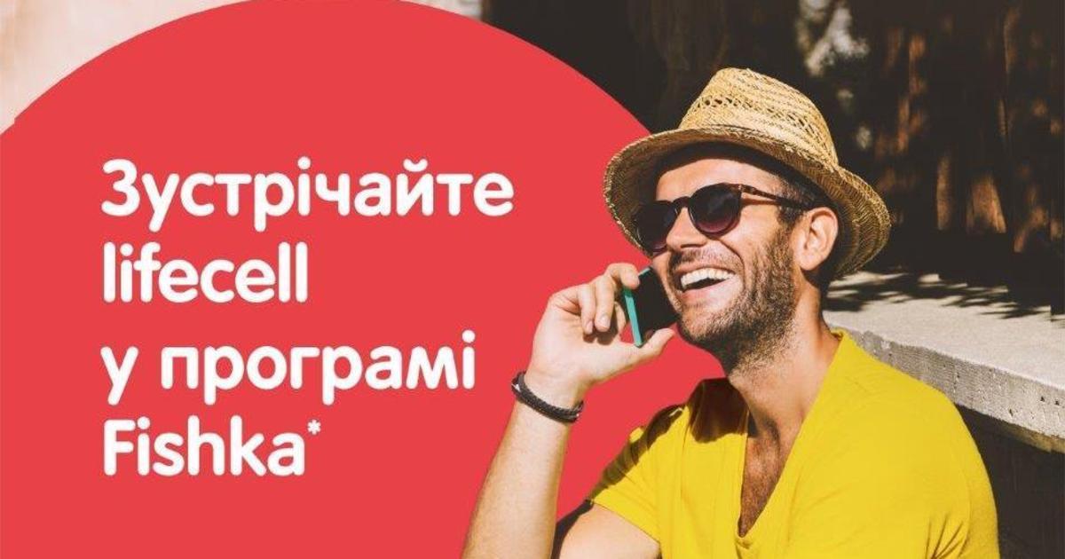 Участники программы Fishka получат баллы за звонки от lifecell.