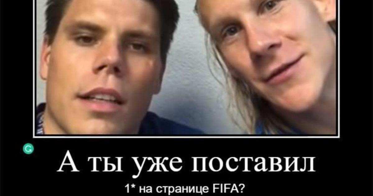 Украинцы обвалили рейтинг ФИФА в Facebook негативными комментариями.