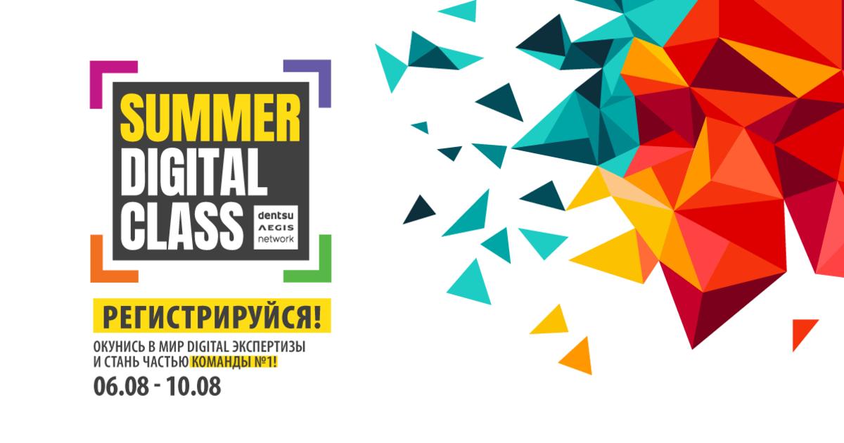 Dentsu Aegis Network Ukraine запускает Summer Digital Class для студентов.