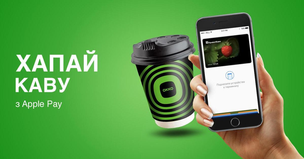 ОККО предлагает бонусный кофе за оплату бензина через Apple Pay.