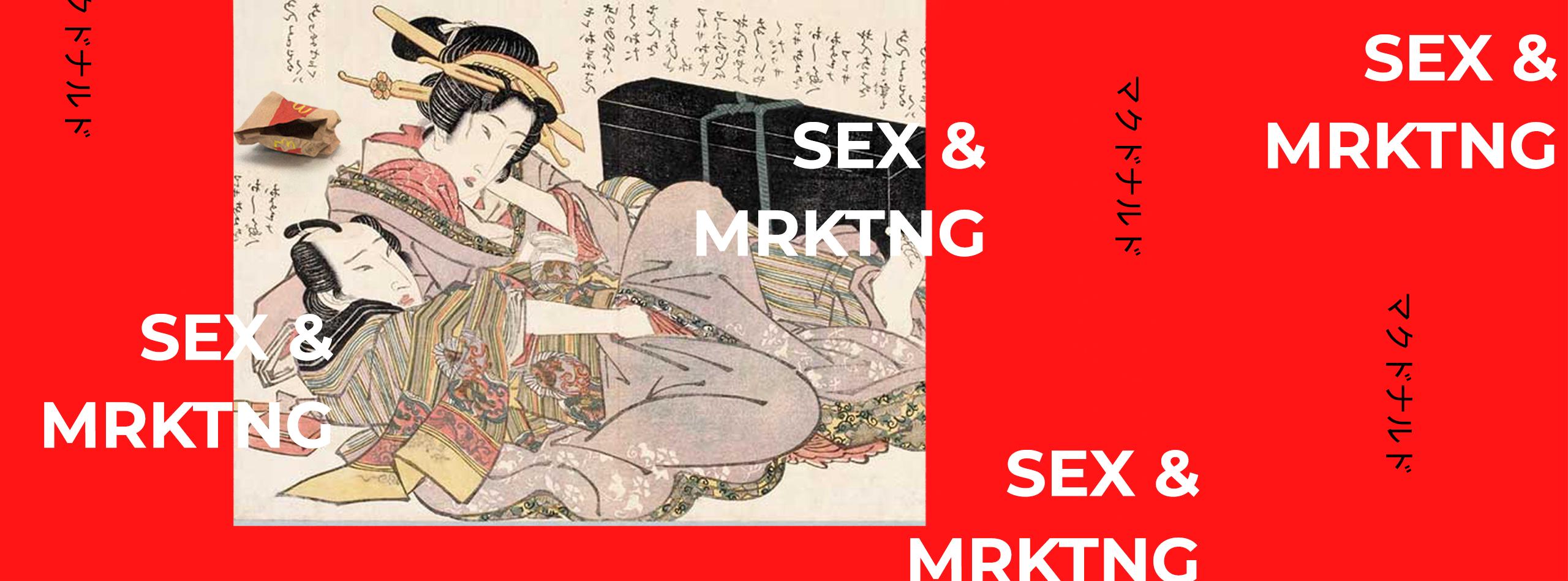 Точка G в маркетинге для Y-поколения: как отсутствие секса убивает продажи