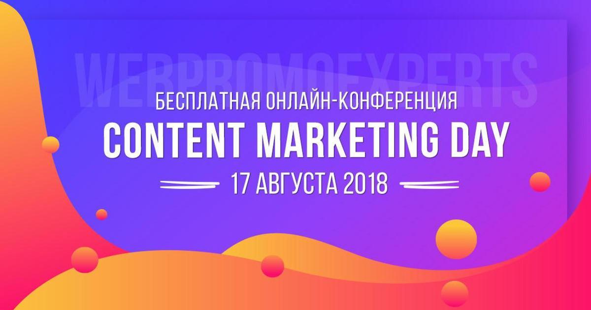 17 августа пройдет бесплатная онлайн-конференция Content Marketing Day.