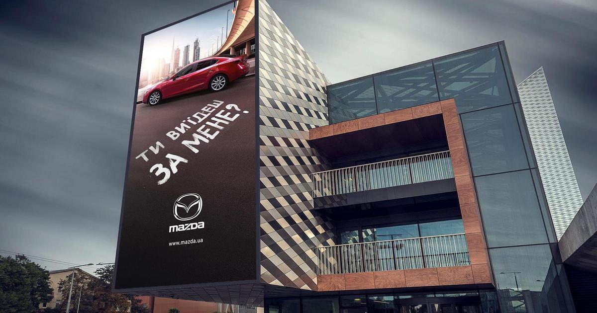 Автомобилю признались в любви в рекламной кампании Mazda.