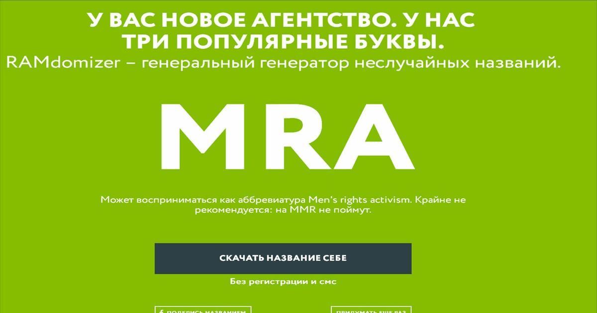 RAM Agency выпустили генератор неслучайных названий.