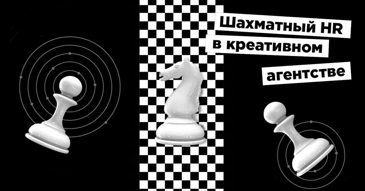 Шахматный HR в агентстве: как стать гроссмейстером в управленческой игре