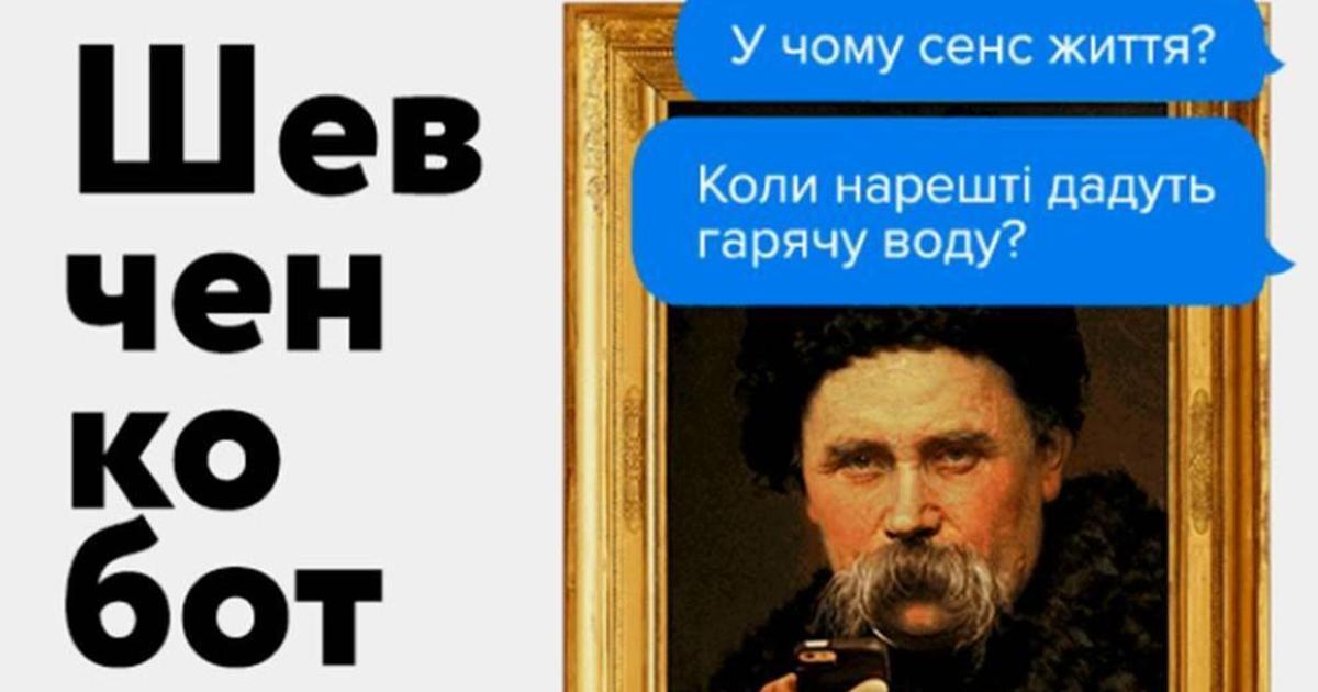Platfor.ma предложила поговорить с Шевченко.