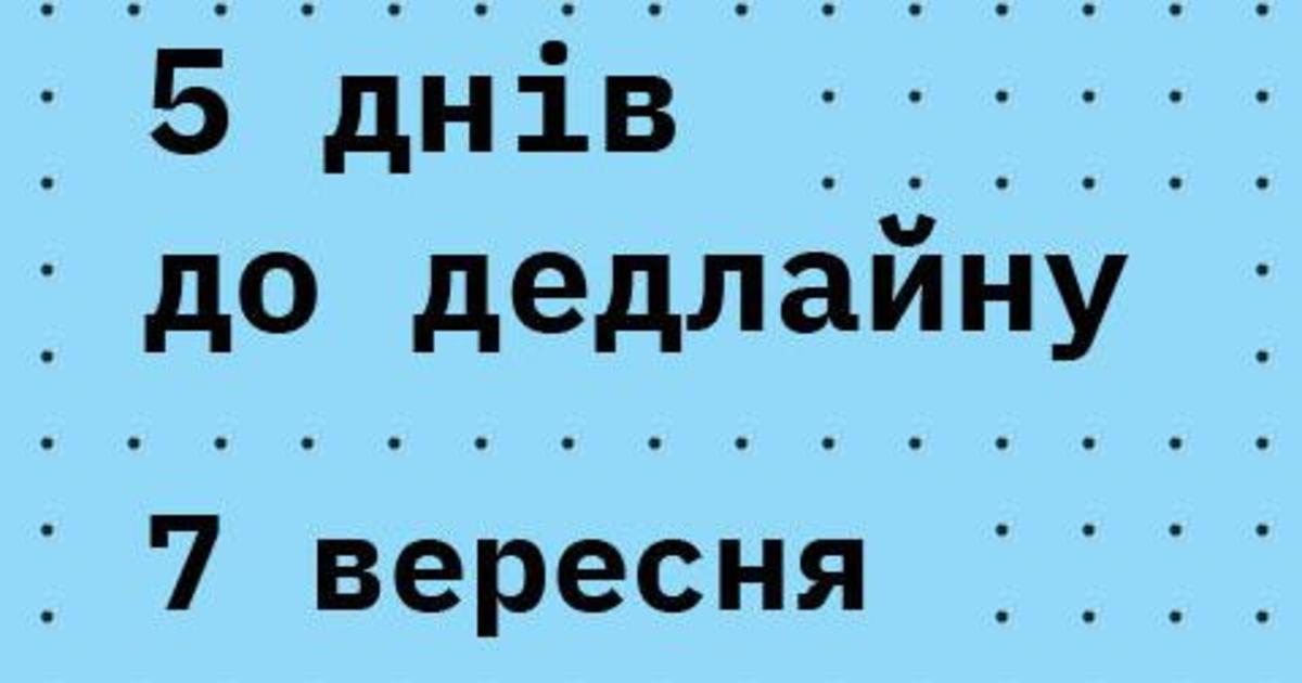 Ukrainian Design: The Very Best Of 2018: дедлайн через 5 дней.