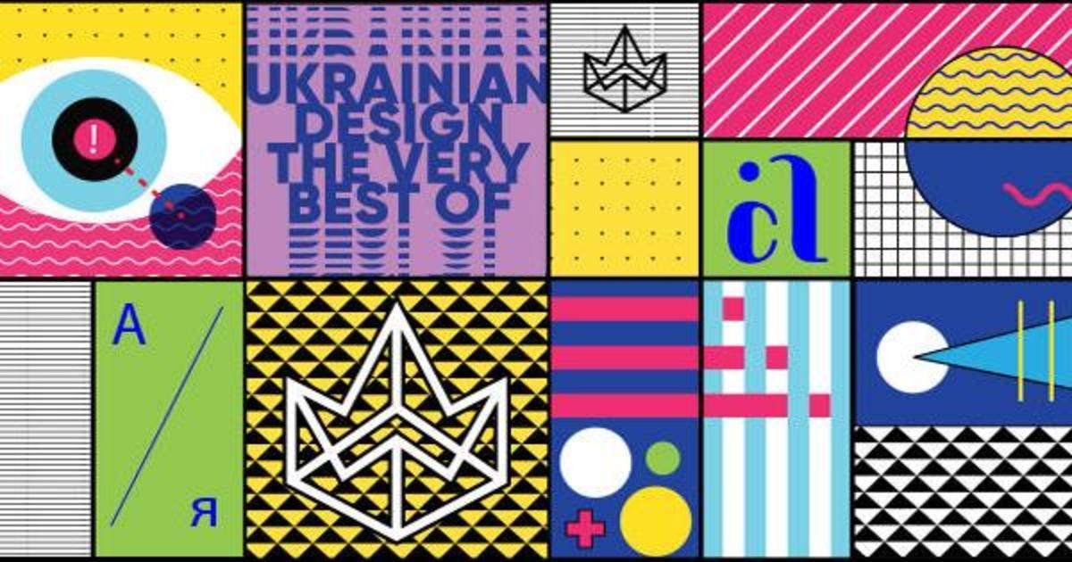 Дедлайн Ukrainian Design: The Very Best Of 2018 продлен до 12 сентября.