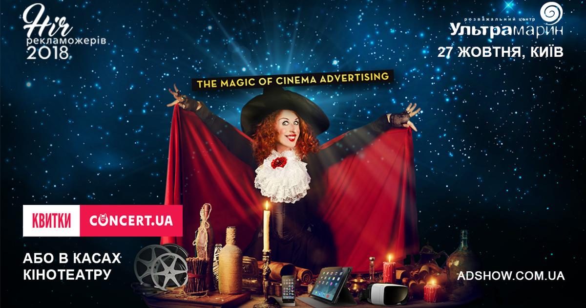 27 октября в Киеве пройдет Ночь пожирателей рекламы.