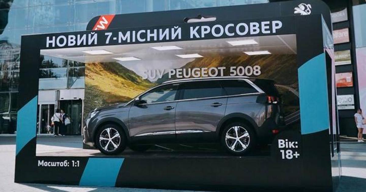 7-местный кроссовер Peugeot «упаковали» в «игрушечную» коробку.
