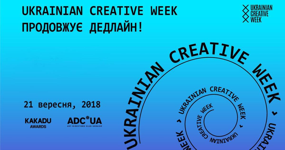 Ukrainian Creative Week переносить дедлайни ADC*UA Awards та KAKADU Awards.