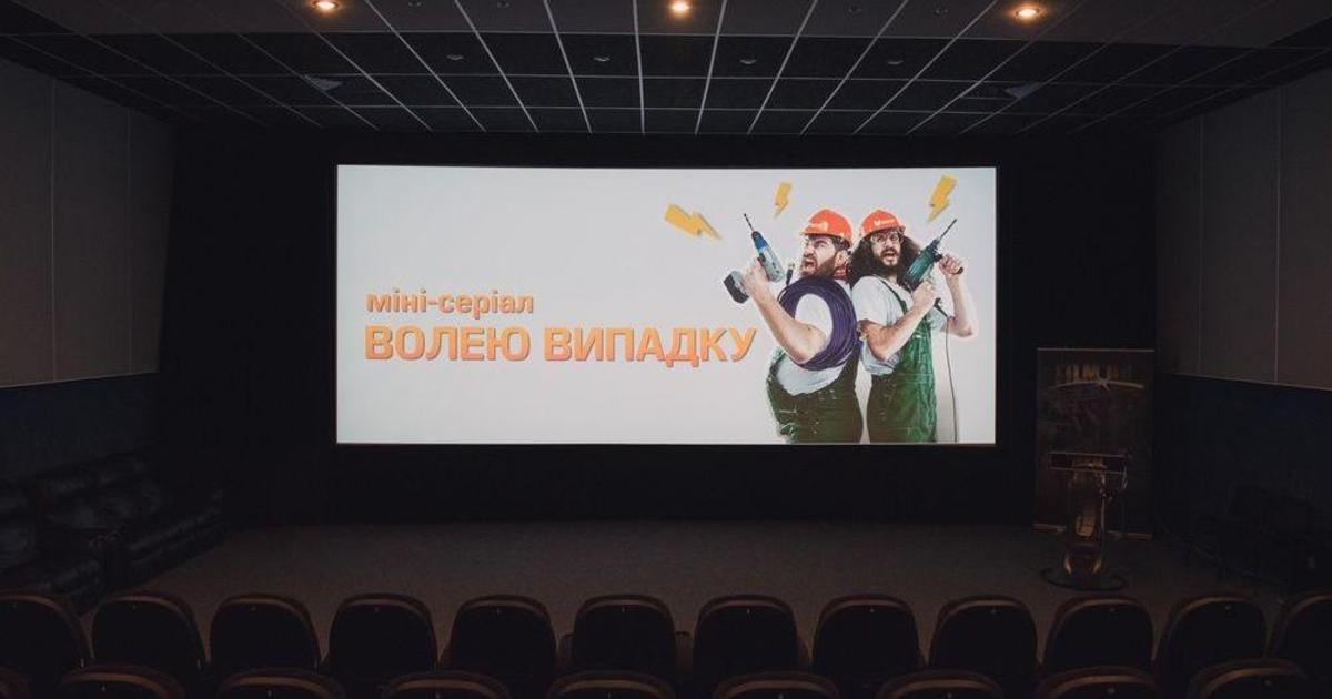 ВОЛЯ выпустила комедийный мини-сериал на основе реальных событий.