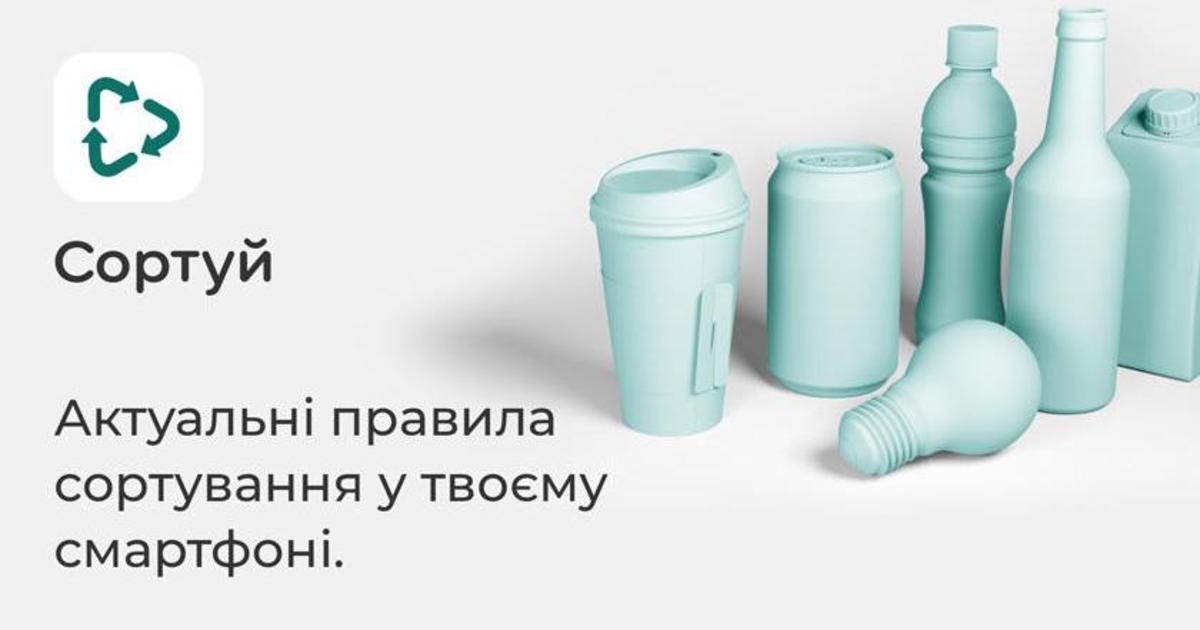 В Украине создали бесплатное приложение для сортировки мусора.