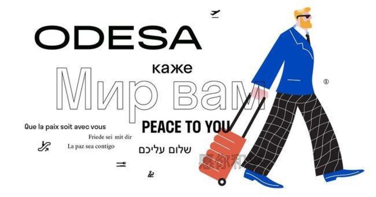 Одесский аэропорт представил новый логотоп и фирменный стиль.