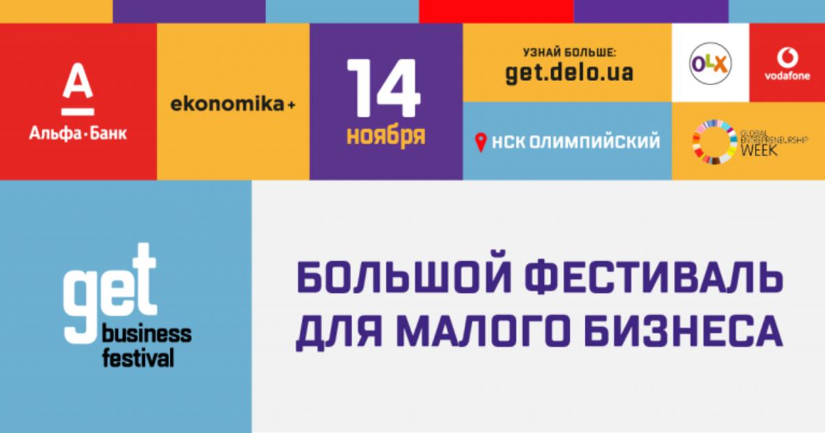 Фестиваль для малого и среднего бизнеса представил программу.