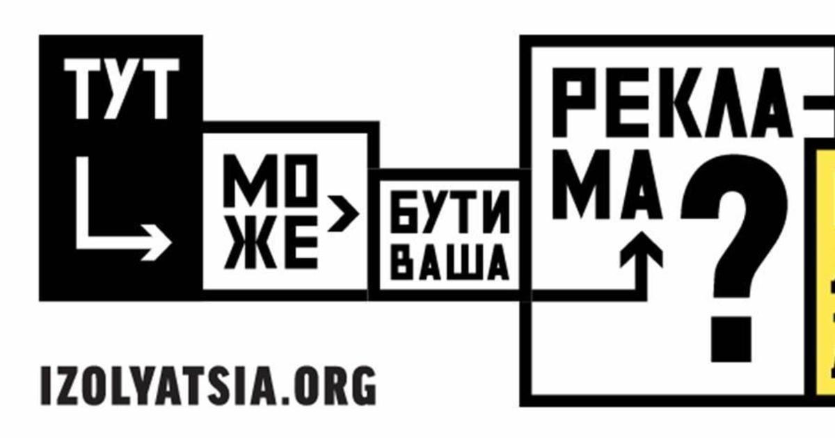 Фонд ІЗОЛЯЦІЯ та BigMedia оголошують конкурс для українських митців.