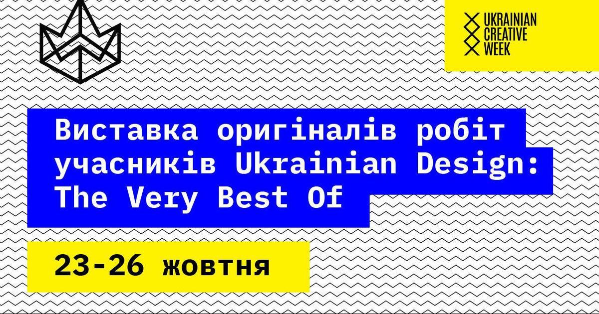 Виставка робіт-фіналістів Ukrainian Design: The Very Best Of 2018.