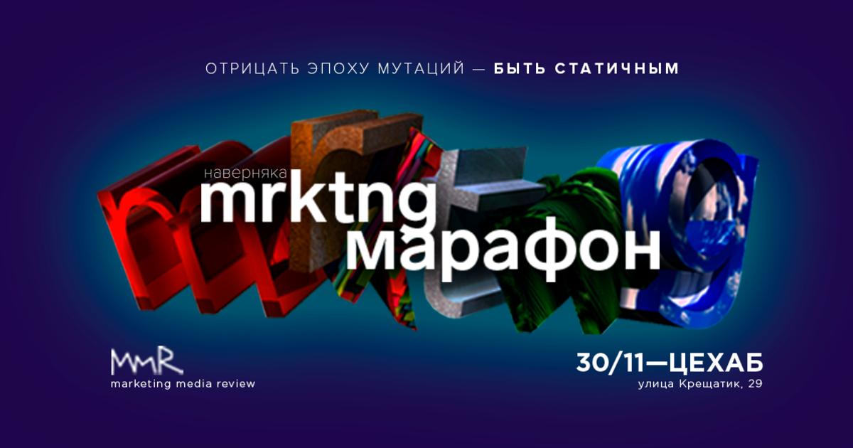Первые 30 билетов на MRKTNG марафон #3 — по цене early birds.