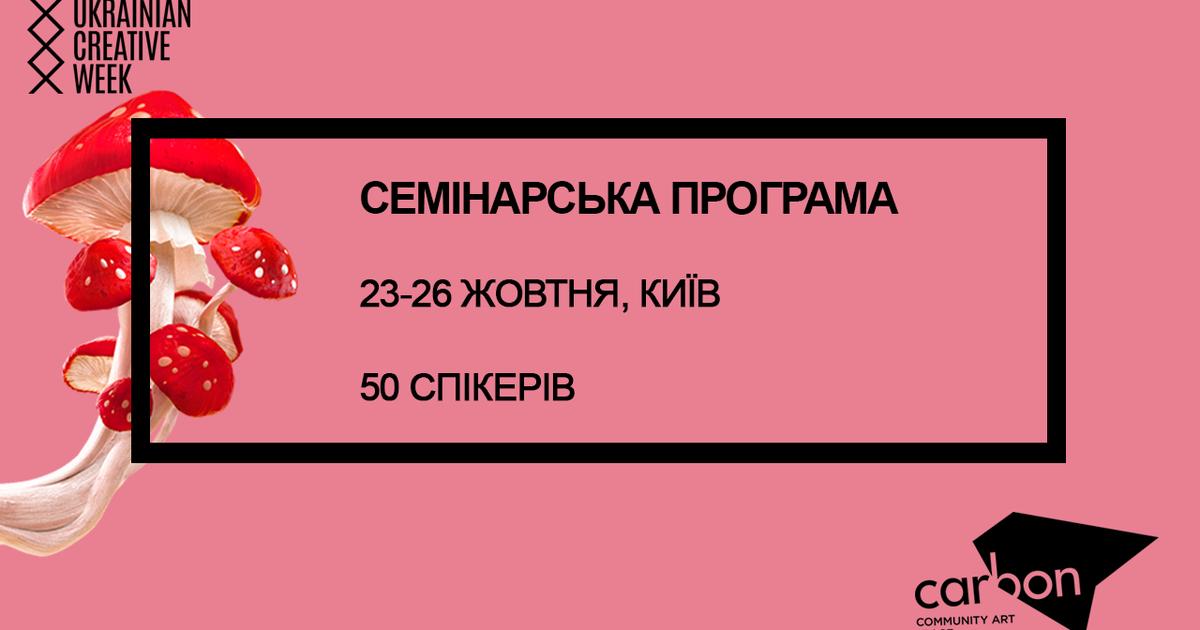 Програма Ukrainian Creative Week 2018.