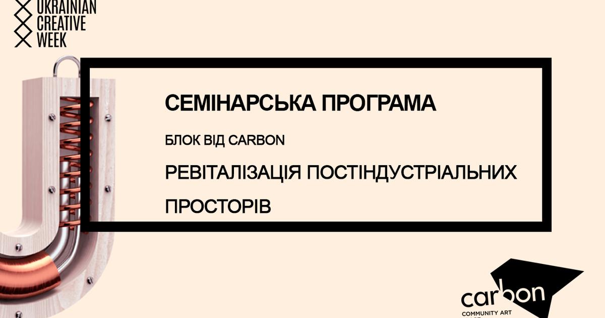 Ревіталізація постіндустріальних просторів на Ukrainian Creative Week.
