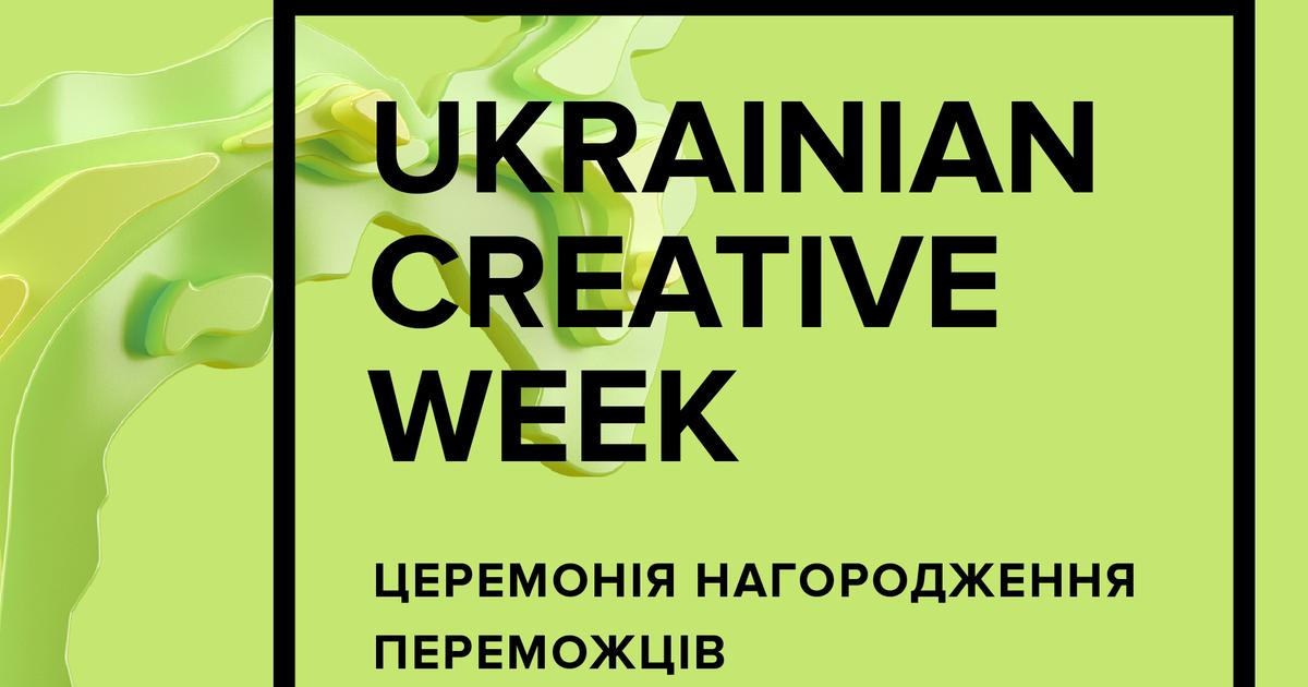 Ukrainian Creative Week нагородить переможців двох національних конкурсів.