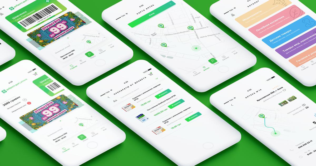 «Аптека Доброго Дня» выпустила мобильное приложение.