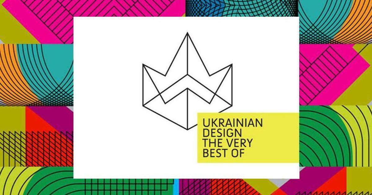 Победители Ukrainian Design: The Very Best Of 2018 и KAKADU Awards 2018.