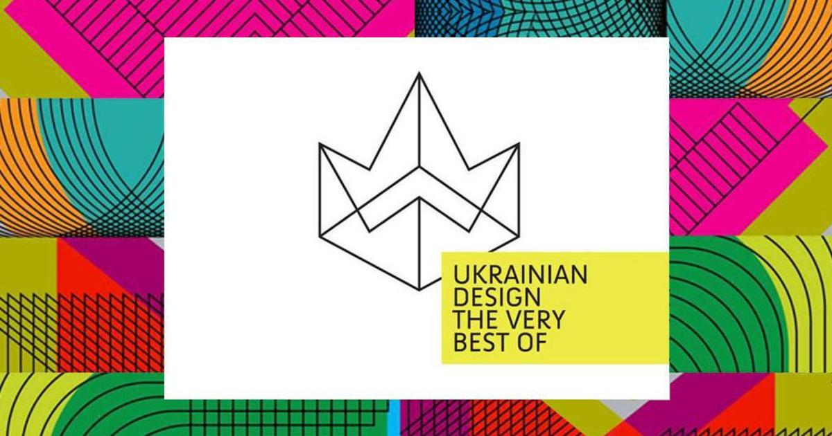 Победители Ukrainian Design: The Very Best Of 2018 и KAKADU Awards 2018.