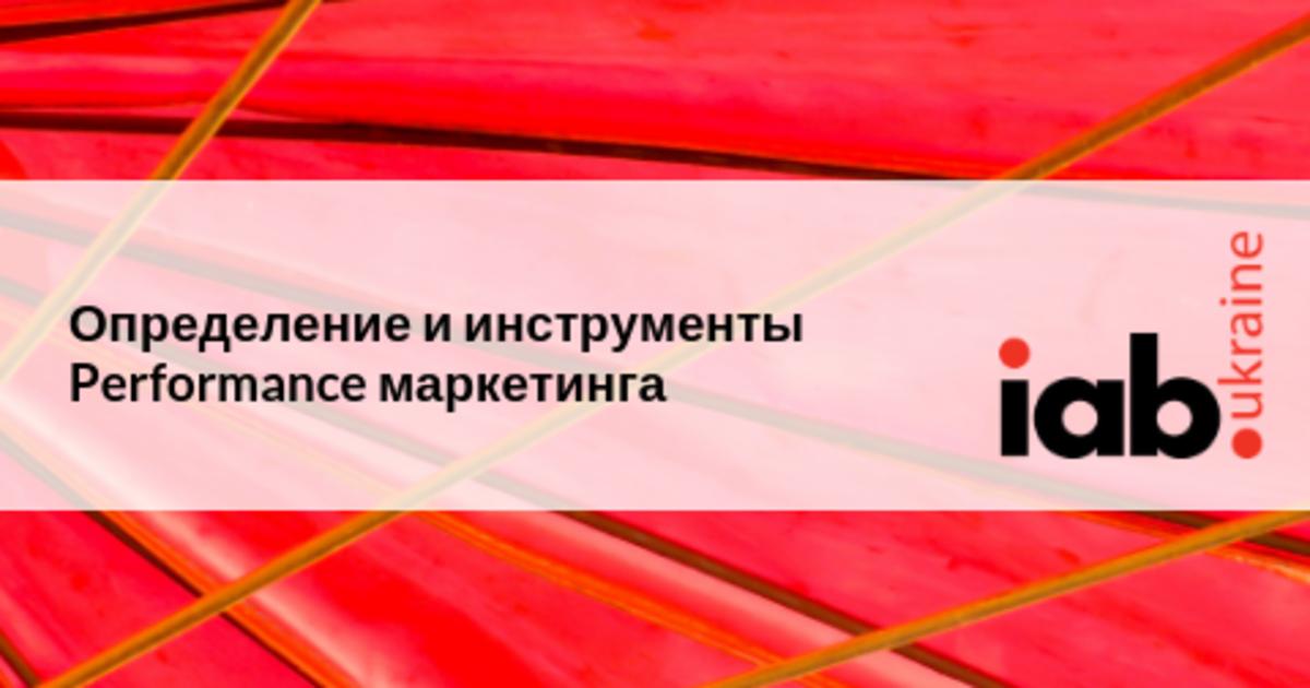 IAB Ukraine выпустил видеолекции о Performance маркетинге.