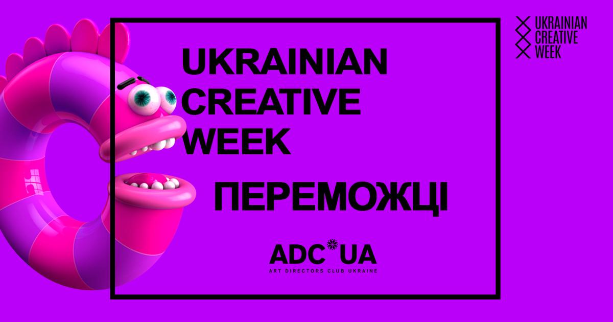 ADC*UA Awards 2018 наградил победителей.