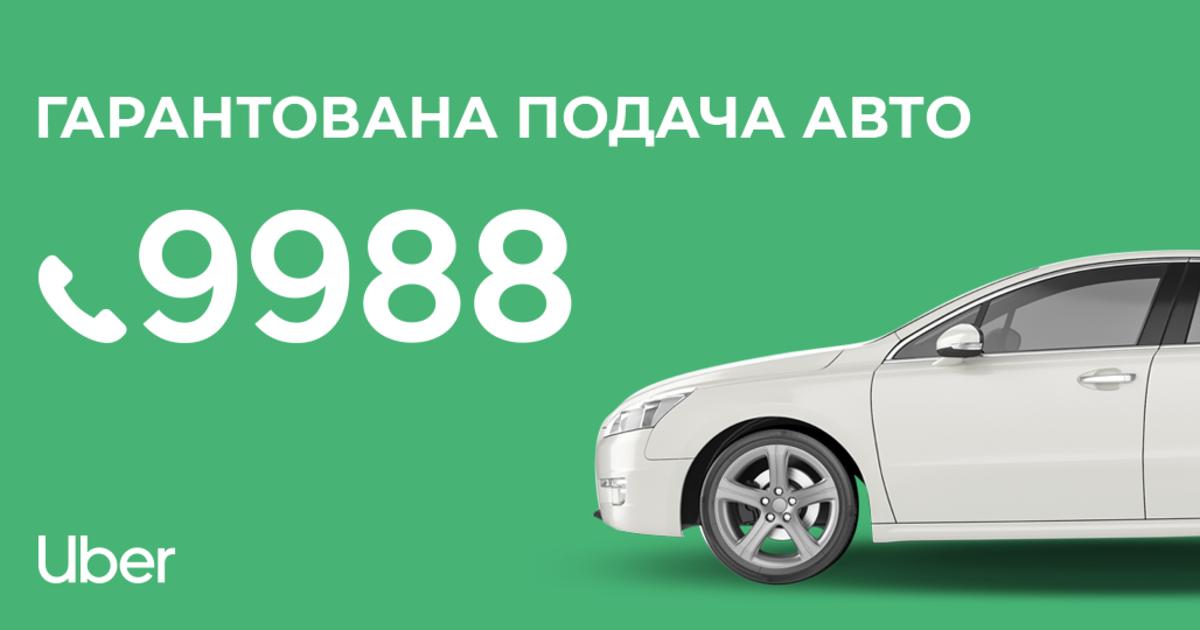 Uber запустил возможность заказа поездки по телефону во Львове и Одессе.