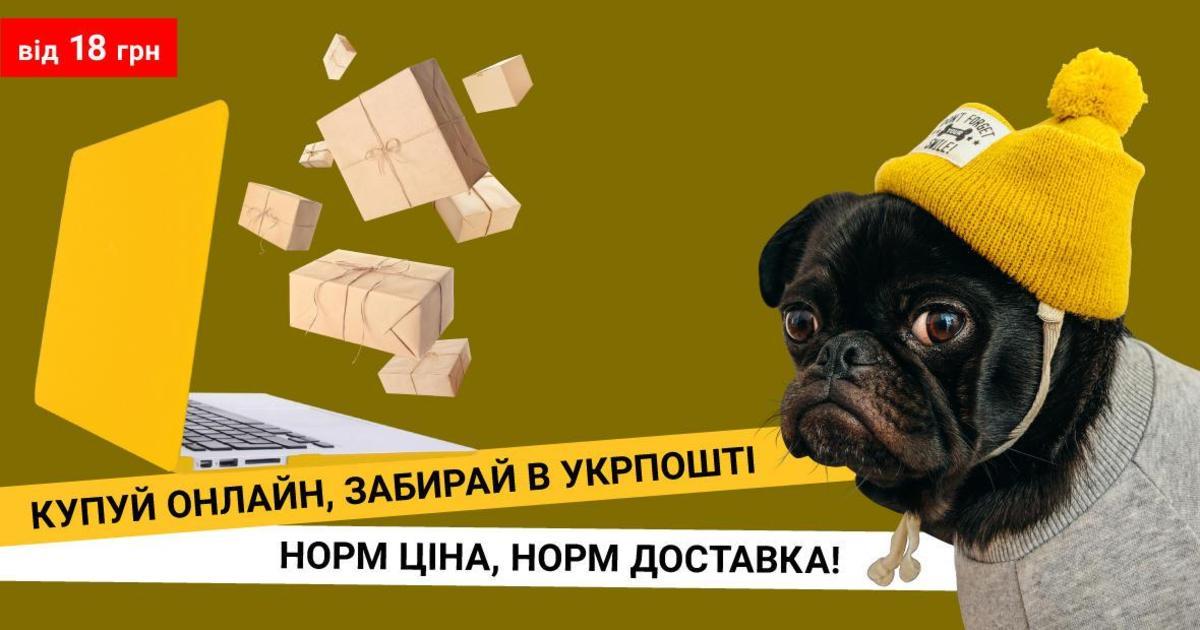 Як Skoda, Chevrolet та IKEA: «Укрпошта» використає позиціонування поштового лоукостера