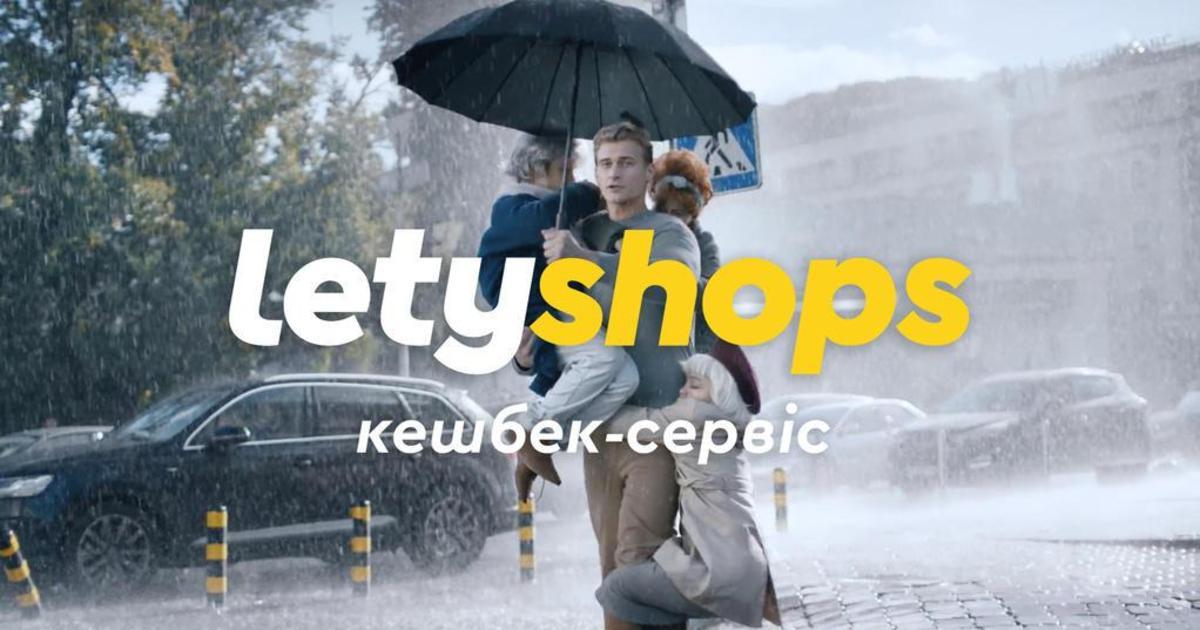 В рекламе кэшбэк-сервиса LetyShops показали пользу в самых неожиданных ситуациях.