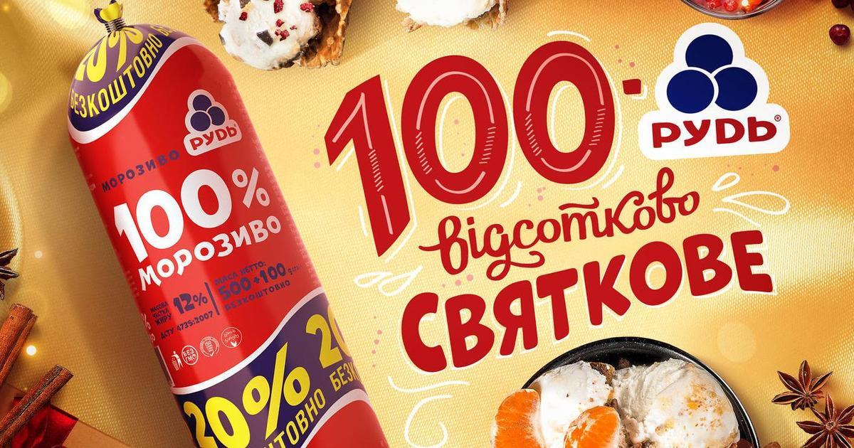 ТМ «Рудь» запустила Десерт-марафон к праздникам.