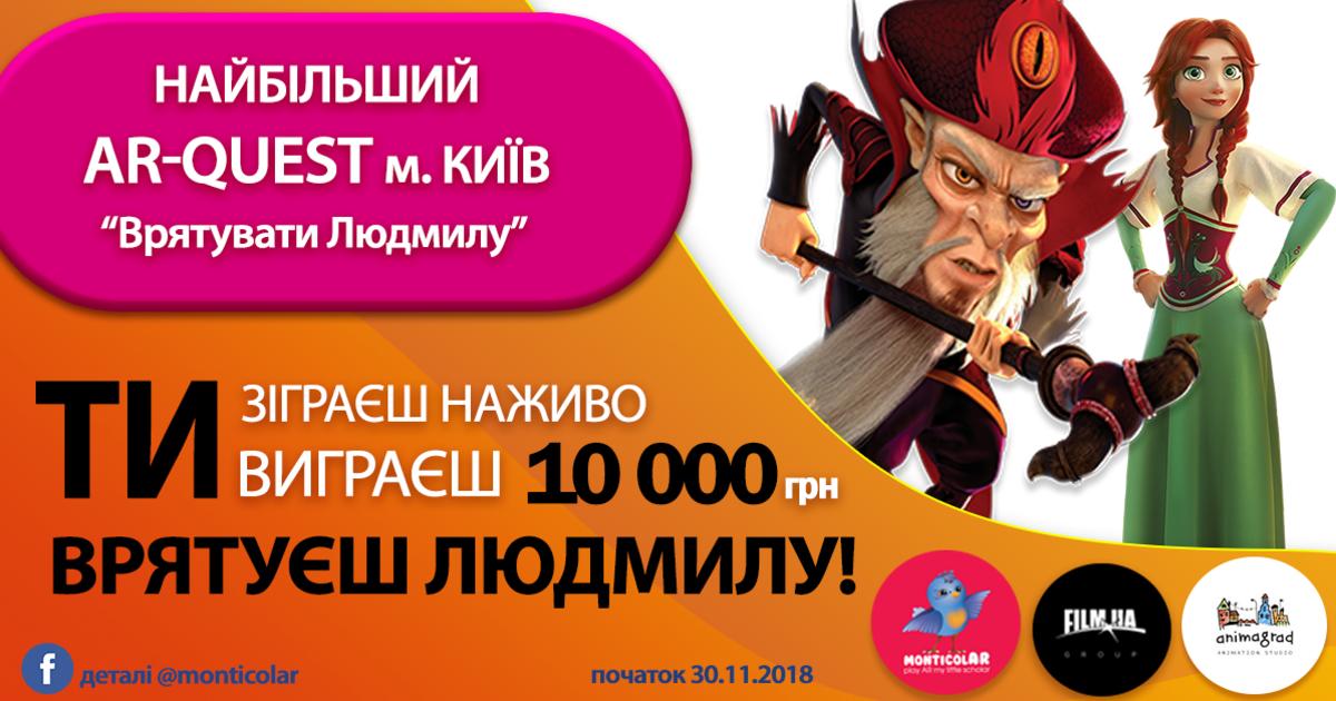 В Киеве пройдет AR QUEST на основе фильма «Украденная Принцесса: Руслан и Людмила».