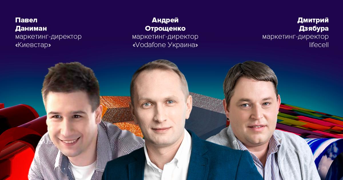 CMO «Киевстара», Vodafone и lifecell впервые на одной сцене MRKTNG марафона #3.