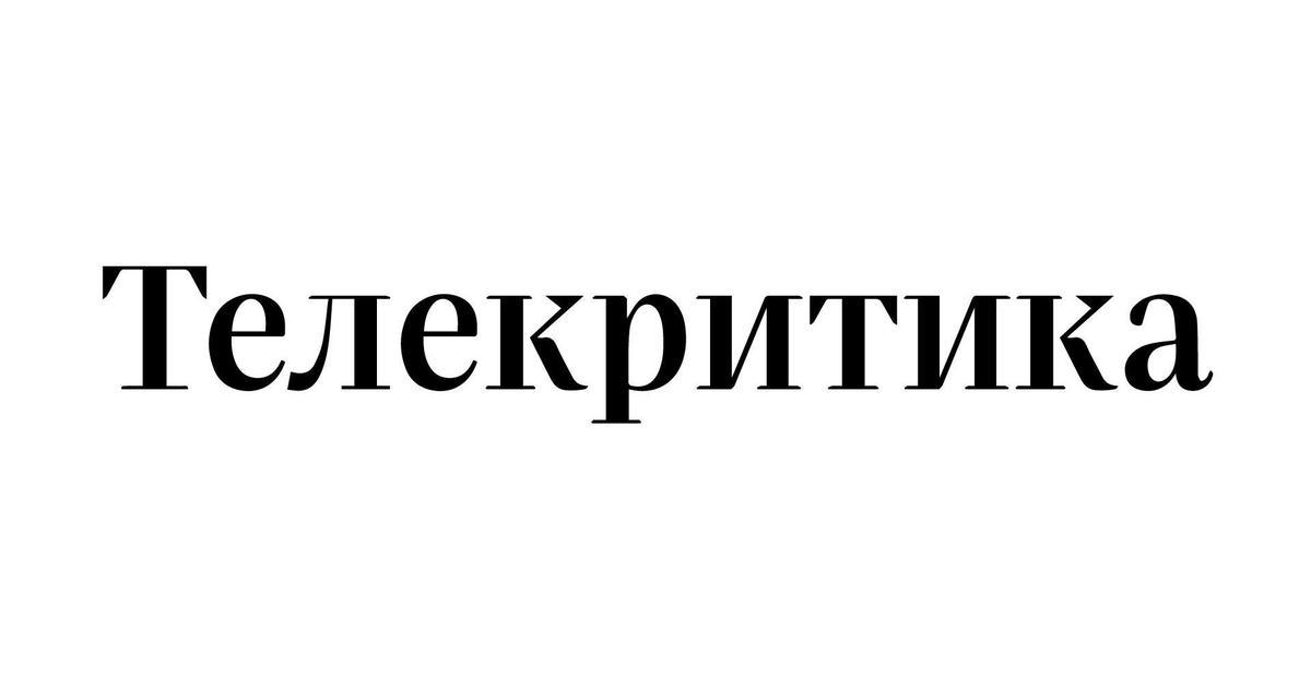 «Телекритика» объявила о ребрендинге и запустила новый сайт.