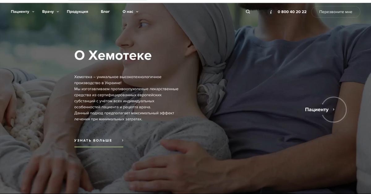 Персонализированная фармация: в Украине запустился онкофармацевтический сервис Хемотека.