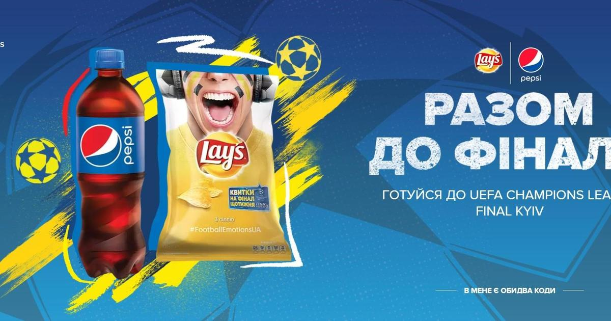Pepsi и Lay's запустили кампанию в e-commerce и получили ROI 288%.