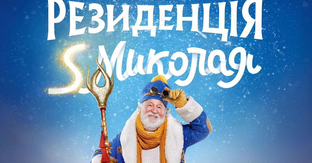 На Главпочтамте в Киеве заработает резиденция новогоднего волшебника.