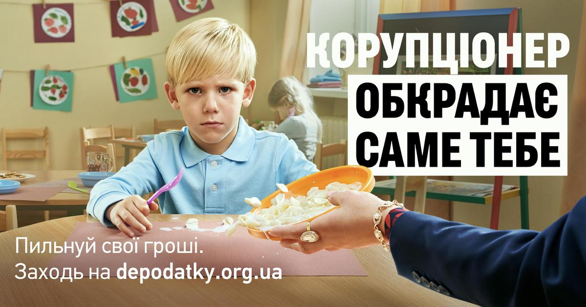 Социальная кампания призвала украинцев изменить отношение к коррупции.