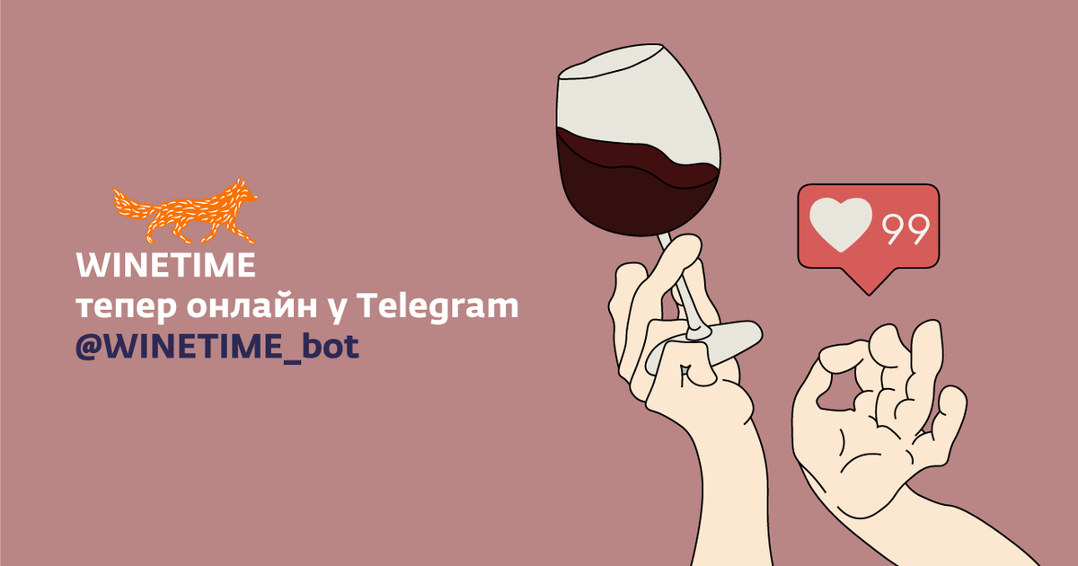 WINETIME запустив чатбота у Telegram.