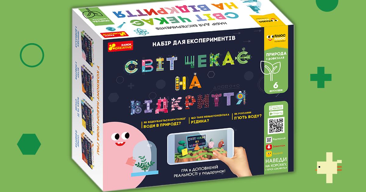 ПЛЮСПЛЮС выпустил наборы для экспериментов с игрой в дополненной реальности.