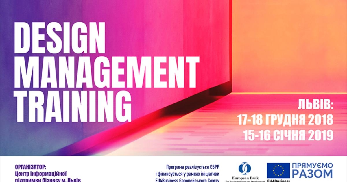 Британська дизайн-студія TILT проведе у Львові Design Management Training.
