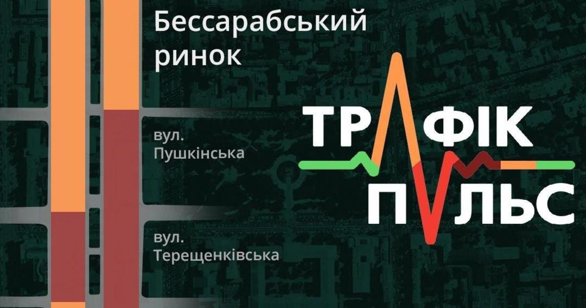 «РТМ Диджитал» показывает карту заторов в реальном времени в Киеве.