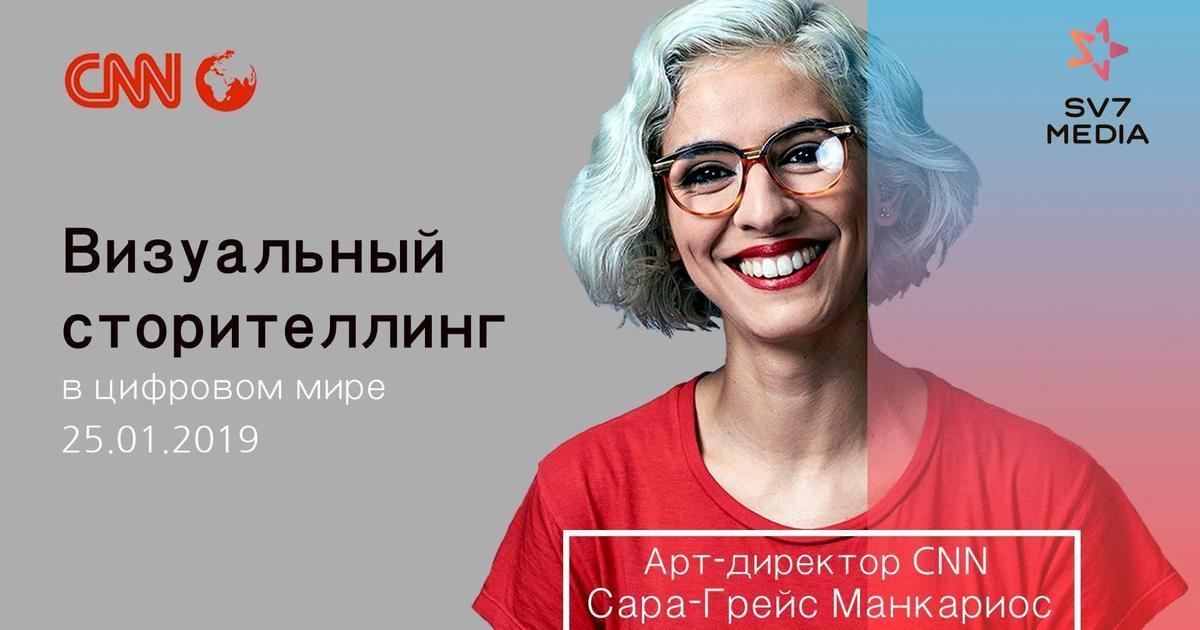 Арт-директор CNN проведет мастер-класс в Киеве о визуальном сторителлинге.